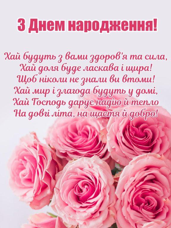 СМС привітання з днем народження подрузі у прозі, українською мовою