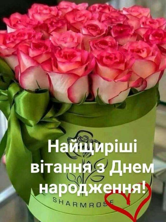 Щирі привітання з 19 річчям, з днем народження 19 років у прозі, українською мовою