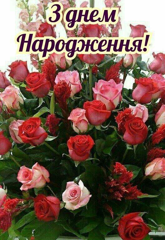 Найкращі привітання з днем народження коханому чоловіку, хлопцю українською