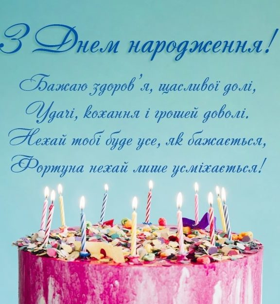 Короткі привітання з днем народження мужчині своїми словами, до сліз