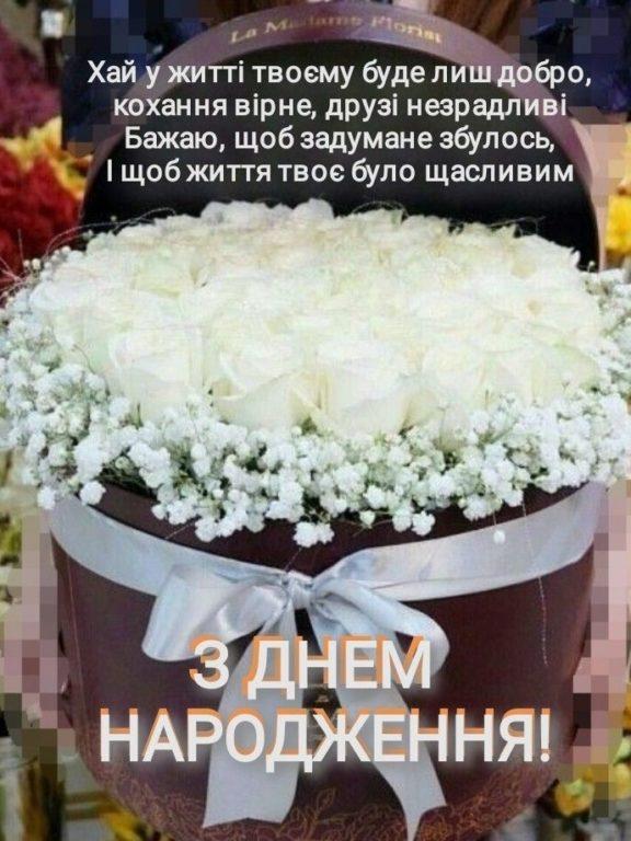 СМС привітання з днем народження мужчині українською