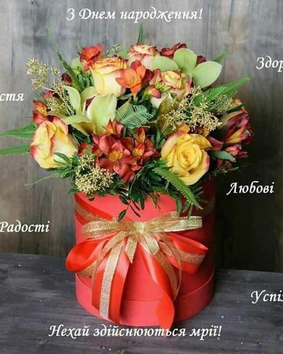 Гарні привітання з днем народження колезі українською