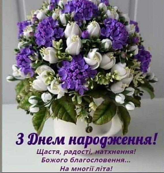 Кращі привітання з днем народження мужчині українською мовою