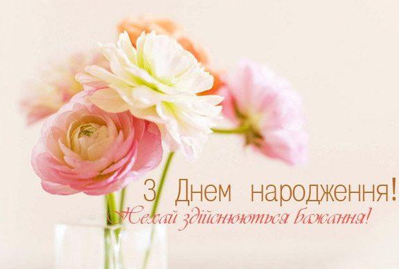 СМС привітання з 65 річчям, з днем народження на Ювілей 65 років українською мовою