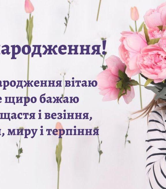 Красиві привітання з 1 рочком хлопчику, дівчинці українською