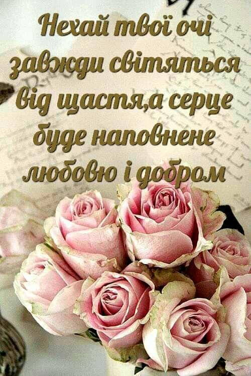 Оригінальні привітання з Днем друзів українською
