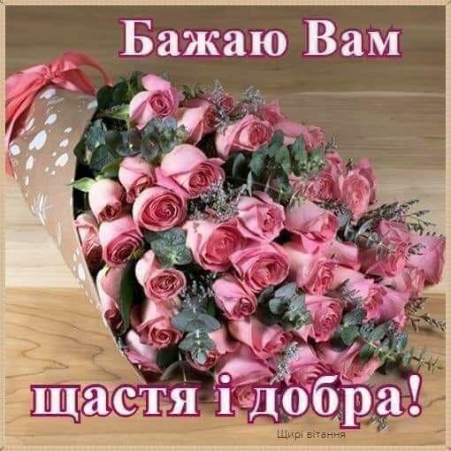 Привітання з Василем своїми словами, у прозі