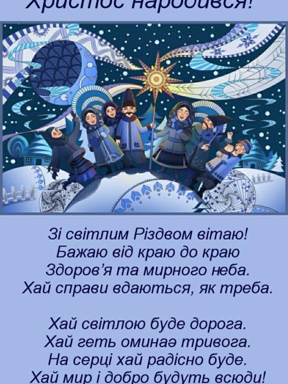 Щиросердечні привітання з Різдвом своїми словами, до сліз
