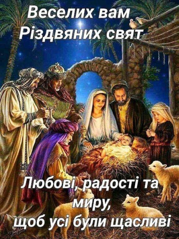 Щиросердечні Різдвяні привітання своїми словами