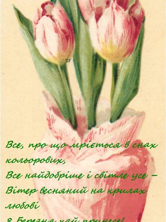 Щиросердечні привітання з 8 Березня українською