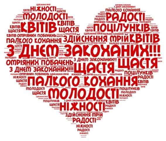 Щиросердечні привітання з Днем святого Валентина українською мовою