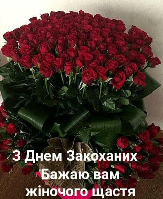 Зворушливі привітання з Днем святого Валентина українською