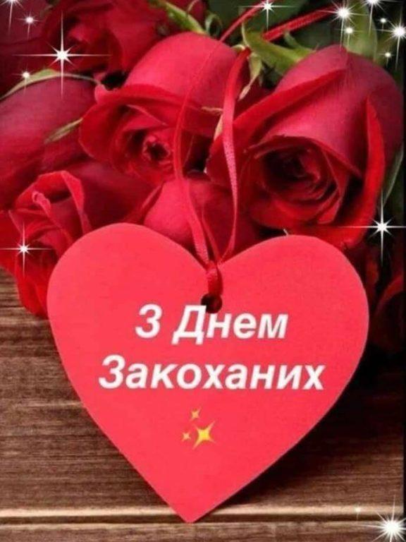 СМС привітання з Днем святого Валентина своїми словами, у прозі