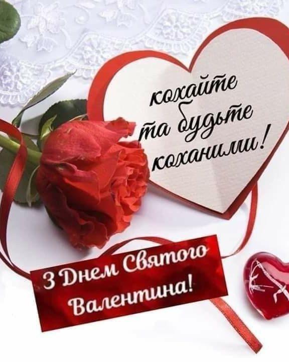 Короткі привітання з Днем святого Валентина своїми словами