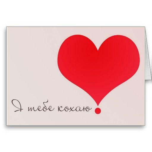Кращі привітання з Днем святого Валентина у прозі
