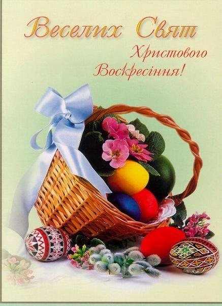 Красиві привітання з Великоднем українською мовою