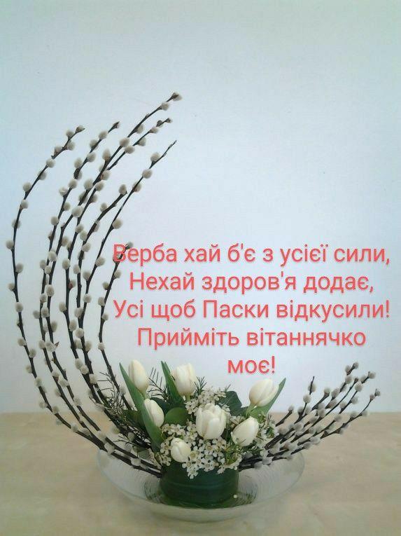 Привітання з Вербною неділею українською мовою