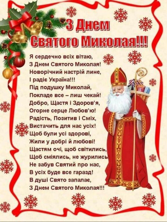 Оригінальні привітання з Днем святого Миколая простими словами