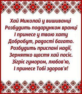 Щиросердечні привітання з Днем святого Миколая у прозі, українською мовою