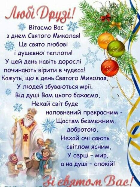 Зворушливі привітання з Днем святого Миколая українською мовою
