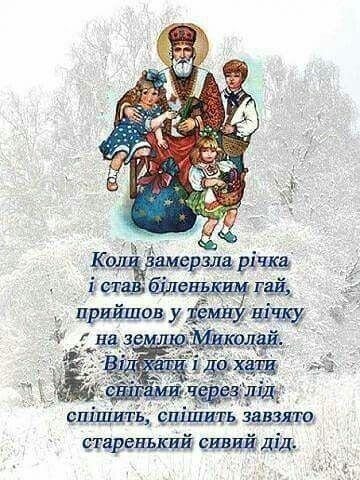 Гарні привітання з Миколаєм