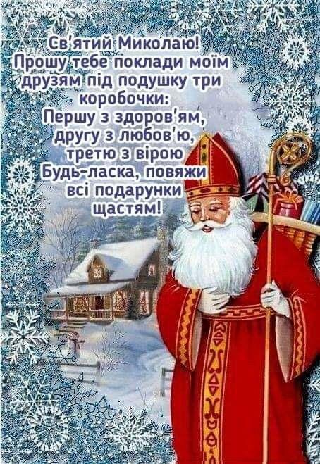 Привітання з Миколаєм своїми словами, до сліз