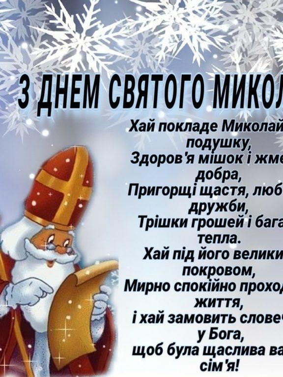 Красиві привітання з Днем святого Миколая