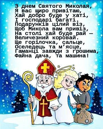 Короткі привітання з Днем святого Миколая українською