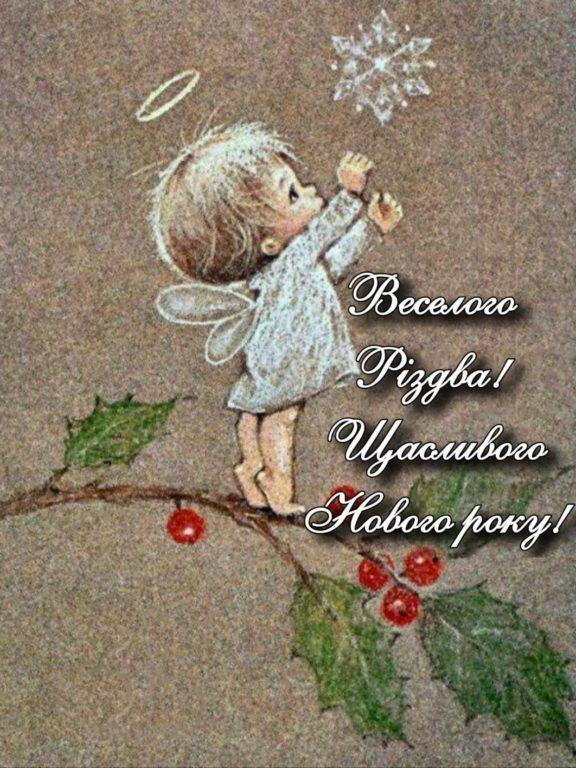 Зворушливі привітання з Новим роком та Різдвом Христовим до сліз