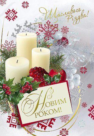 Гарні привітання з Новим роком та Різдвом Христовим у прозі