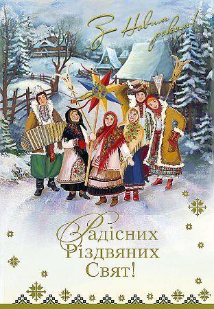 Привітання з Новим роком та Різдвом Христовим своїми словами