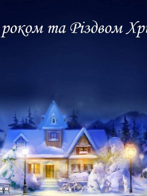 Красиві привітання з Новим роком та Різдвом Христовим своїми словами, у прозі