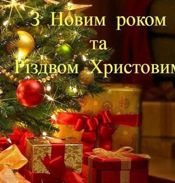 Короткі привітання з Новим роком та Різдвом Христовим у прозі, до сліз