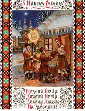 СМС привітання з Новим роком 2022 українською