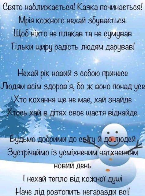 Короткі привітання з старим Новим роком українською мовою