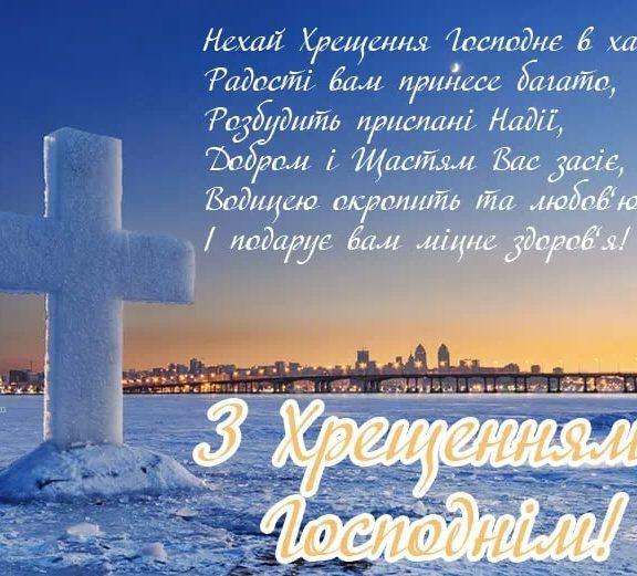Зворушливі привітання з Водохрещем українською мовою