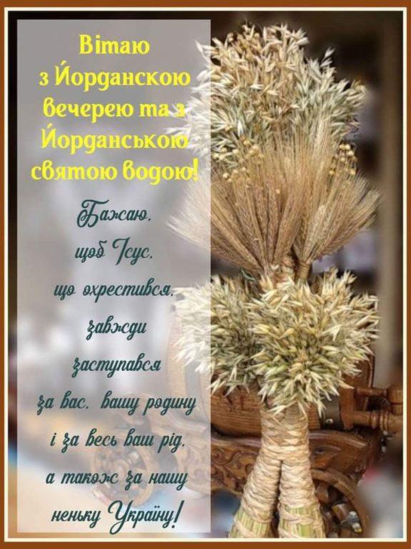 Кращі привітання з Водохрещем українською