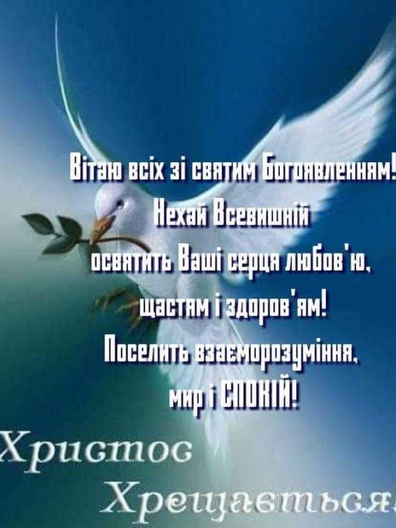 Красиві привітання з Водохрещем у прозі, українською мовою
